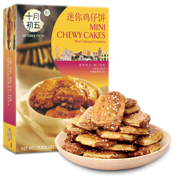 MINI CHEWY CAKES